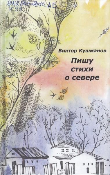 тема отцов и детей в современной литературе республики коми тломбина, егабова, нкуратова